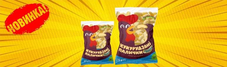 DELTA-FOOD презентує кукурудзики під брендом Гуляй-поле