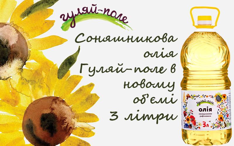 Соняшникова олія Гуляй-поле в новому об'ємі 3 літри