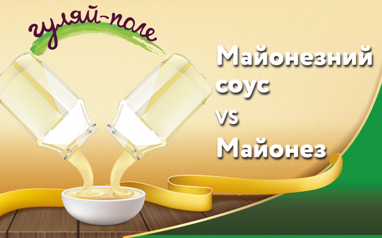 Майонез vs майонезний соус
