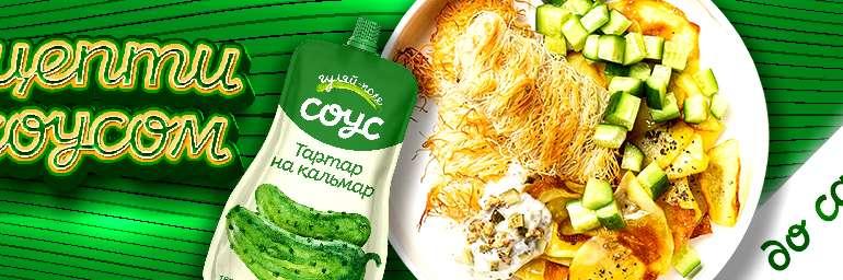 Прості рецепти ресторанних страв з соусом Тартар на кальмар.